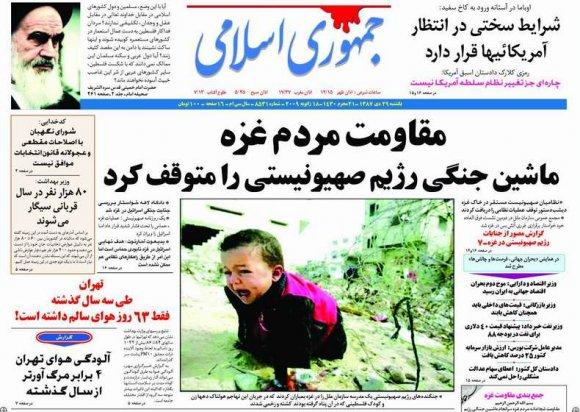 Jomhuri Eslami: La résistance du peuple de Gaza a fait caler la machine de guerre israélienne !